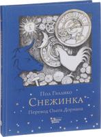 Купить Снежинка, Зарубежная литература для детей