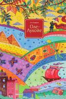 Купить Оле-Лукойе, Зарубежная литература для детей