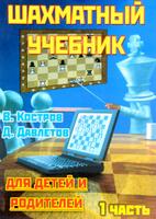 Купить Шахматный учебник для детей и родителей. В 3 частях. Часть 1, Спорт для детей