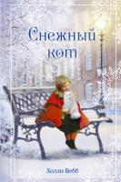 Купить Рождественские истории. Снежный кот, Зарубежная литература для детей