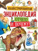 Купить Иллюстрированная энциклопедия отчего и почему, Познавательная литература обо всем