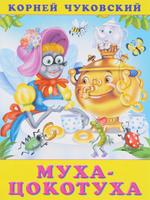 Купить Муха-Цокотуха, Русская литература для детей