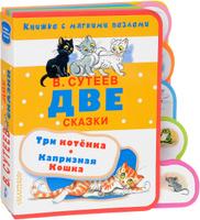 Купить Две сказки, Русская литература для детей