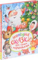 Купить Новогодние сказки для самых маленьких, Сборники прозы
