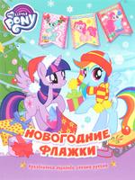 Купить Мой маленький пони. Новогодние флажки, Поделки, мастерилки, маски