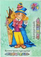 Купить Палаццо Бумага цветная двухсторонняя Страна Чудес Волшебник 16 листов 8 цветов, Бумага и картон