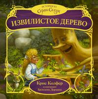 Купить Извилистое Дерево, Зарубежная литература для детей