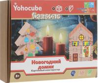 Купить Yohocube Конструктор Новогодний домик, Конструкторы