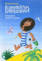 Купить Каникулы Бонифация, Книги по мультфильмам и фильмам