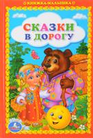 Купить Сказки в дорогу, Русские народные сказки
