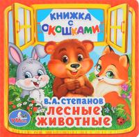 Купить Лесные животные, Первые книжки малышей
