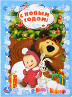Купить Маша и Медведь. С Новым годом!, Книги по мультфильмам и фильмам