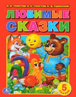 Купить Любимые сказки, Русские народные сказки