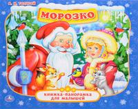 Купить Морозко. Книжка-панорамка, Русские народные сказки