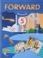Купить Forward English 5: Workbook / Английский язык. 5 класс. Рабочая тетрадь, Федеральный перечень учебников 2017/2018
