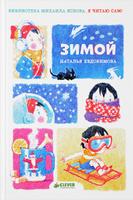 Купить Я читаю сам! Зимой, Русская литература для детей