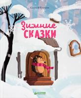 Купить Зимние сказки, Русская литература для детей