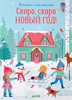 Купить Скоро, скоро Новый год! (+ наклейки), Книжки с наклейками