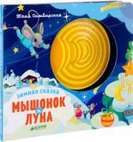 Купить Мышонок и луна. Зимняя сказка, Прочие книжки-игрушки