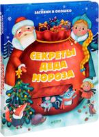 Купить Секреты Деда Мороза, Прочие книжки-игрушки