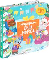 Купить Подарки Деда Мороза, Книга-игра