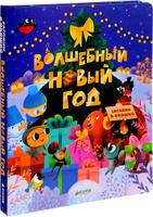 Купить Волшебный Новый год, Самые красивые иллюстрации