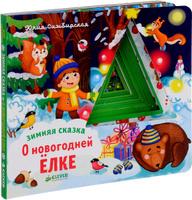 Купить О новогодней ёлке. Зимняя сказка, Прочие книжки-игрушки