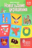 Купить Новогодние украшения. Книжка-вырезалка, Поделки, мастерилки, маски