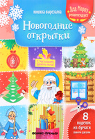 Купить Новогодние открытки. Книжка-вырезалка, Поделки, мастерилки, маски