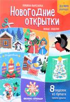 Купить Новогодние открытки. Новые поделки. Книжка-вырезалка, Поделки, мастерилки, маски