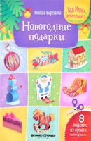 Купить Новогодние подарки. Книжка-вырезалка, Поделки, мастерилки, маски