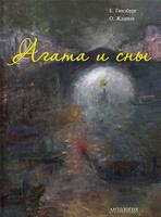 Купить Агата и сны, Русская литература для детей