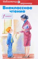 Купить Внеклассное чтение. 1 класс, Зарубежная проза и поэзия