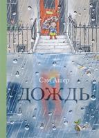 Купить Дождь, Зарубежная литература для детей