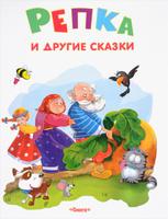 Купить Репка и другие сказки, Русские народные сказки