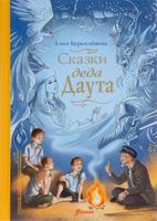 Купить Сказки деда Даута, Русская литература для детей