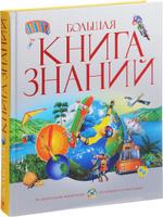 Купить Большая книга знаний, Познавательная литература обо всем