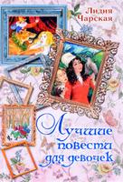 Купить Лучшие повести для девочек, Повести и романы для девочек
