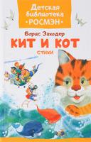 Купить Кит и кот, Русская поэзия