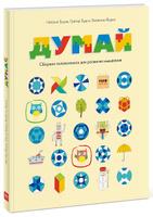 Купить Думай. Сборник головоломок для развития мышления, Кроссворды, головоломки
