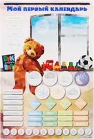 Купить Magneticus Обучающая игра Мой первый календарь