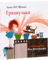 Купить Грязнулька, Зарубежная литература для детей