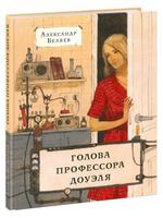 Купить Голова профессора Доуэля, Русская литература для детей
