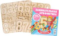 Купить Юные знатоки, №2, август 2017 (+ деревянные цифры), Математика и счет