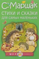 Купить Стихи и сказки для самых маленьких, Русская литература для детей