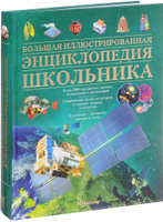 Купить Большая иллюстрированная энциклопедия школьника, Познавательная литература обо всем