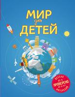 Купить Мир для детей (от 6 до 12 лет), Окружающий мир