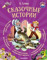 Купить Сказочные истории, Русская литература для детей
