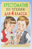 Купить Чтение. 4 класс. Хрестоматия. С методическими подсказками, Хрестоматии по литературе