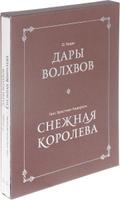 Купить Дары волхвов. Снежная королева (комплект из 2 книг), Зарубежная литература для детей